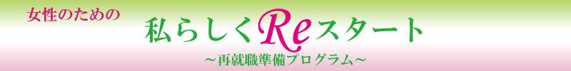 参加者募集 女性のための 私らしくReスタート~再就職準備プログラム~59歳以下女性対象
