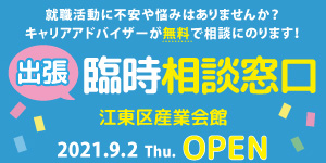 江東区産業会館 出張臨時相談窓口オープン